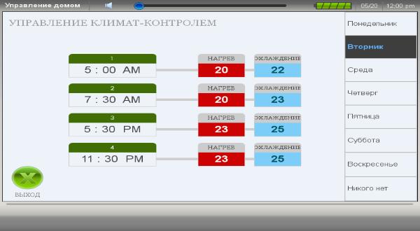 Настройка климат-контроля в зависимости от дня недели и времени суток