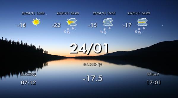 Информация о прогнозе погоды, температуре на улице, времени восхода и заката солнца.