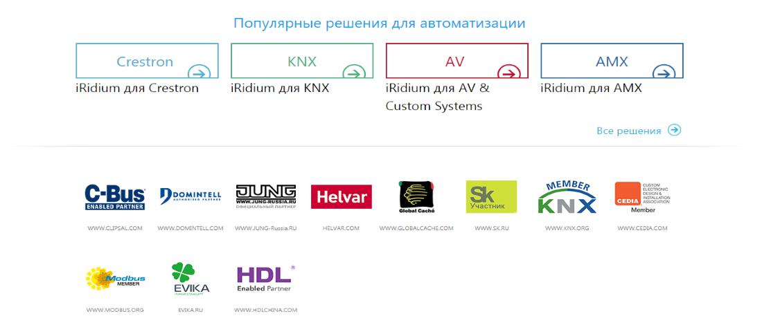 Iridium-управление системой умный дом